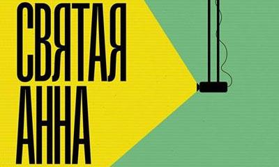 фестиваль студенческих и дебютных фильмов Святая Анна