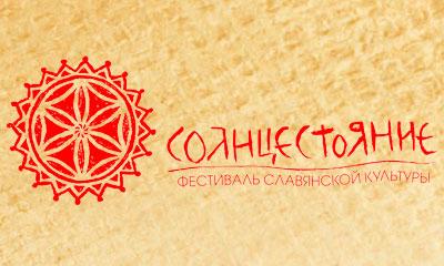 фестиваль славянской культуры Солнцестояние