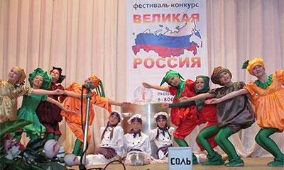 фестиваль Великая Россия