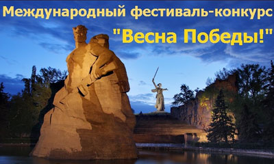 фестиваль Весна Победы