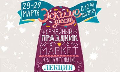 семейный фестиваль Эскимо-фест