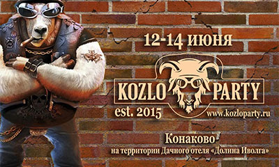 мотофестиваль KoZloParty
