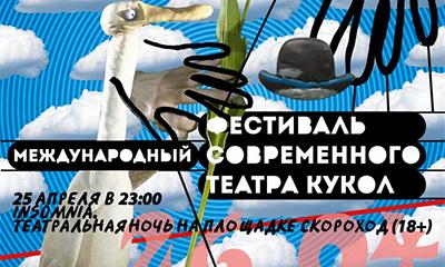 фестиваль современного театра кукол