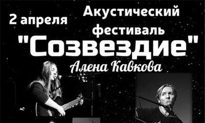 акустический фестиваль Созвездие