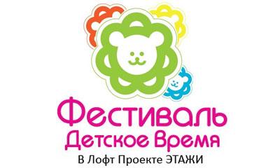 фестиваль Детское время