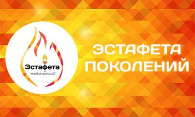 патриотический фестиваль Эстафета поколений