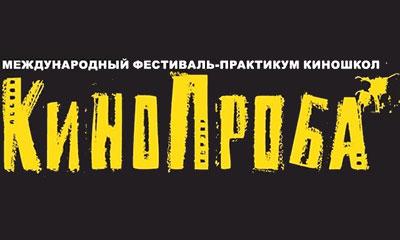 фестиваль-практикум киношкол КИНОПРОБА