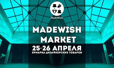 Фестиваль моды и искусства MadeWish Market
