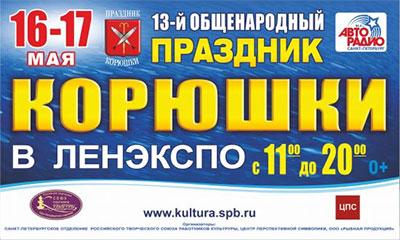 городской праздник корюшки в Санкт-Петербурге