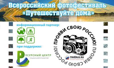 Всероссийский фотофестиваль Путешествуйте дома
