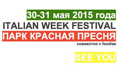 Фестиваль Italian Week Festival