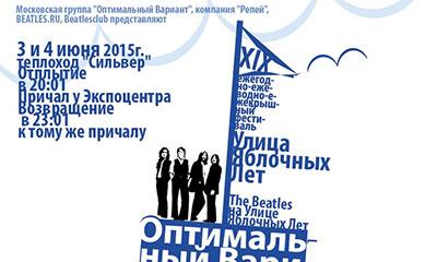 Фестиваль Улица Яблочных Лет