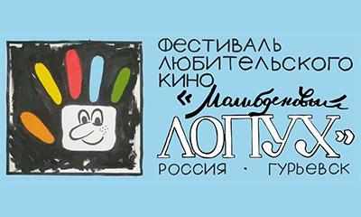Фестиваль Любительского Кино Молибденовый лопух