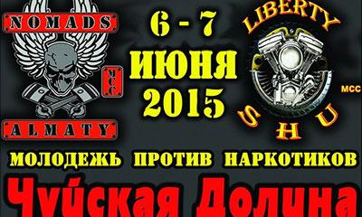 фестиваль Молодёжь против наркотиков