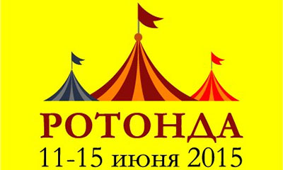музыкальный костюмированный фестиваль Ротонда