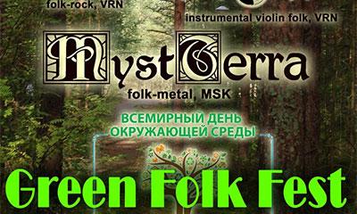фестиваль Green Folk Fest