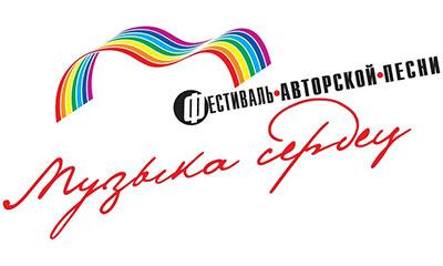 Межрегиональный Фестиваль авторской песни Музыка сердец