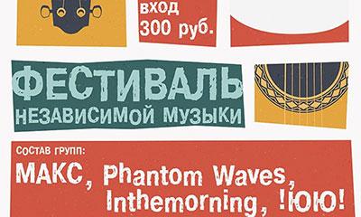 Фестиваль независимой музыки