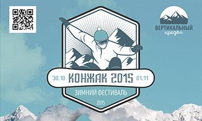фестиваль Конжак