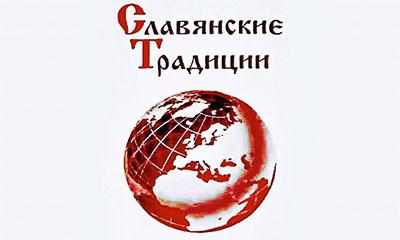 фестиваль литературы и культуры Славянские традиции