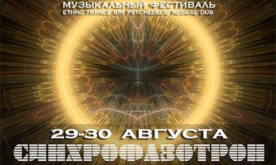 музыкальный фестиваль Синхрофазотрон