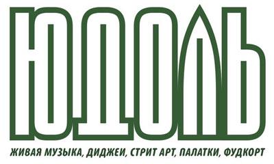 Фестиваль современной музыки и стрит-арта Юдоль
