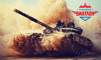 Танковый биатлон-2 15 - ОРУЖИЕ ОТЕЧЕСТВА