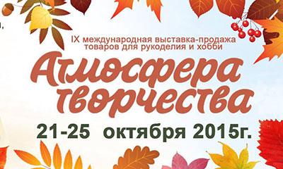 выставка-продажа рукоделия и хобби Атмосфера творчества