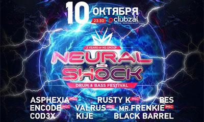 фестиваль drum'n'bass музыки The Neural Shock Festival
