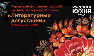 городской фестиваль русской кухни Литературные дегустации