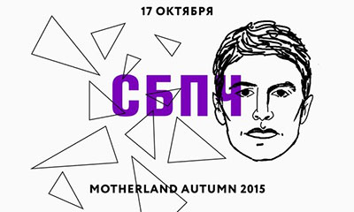 осенний фестиваль новой отечественной музыки Motherland Autumn