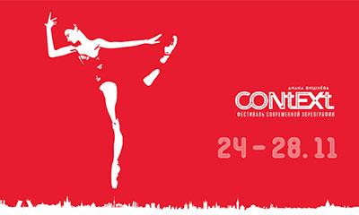 фестиваль современной хореографии Context. Diana Vishneva