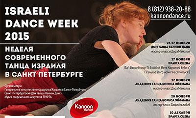танцевальный фестиваль Israeli Dance Week