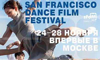 Фестиваль San Francisco Dance Film Festival в Москве