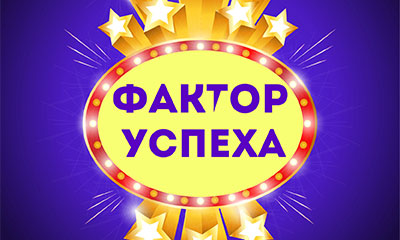 фестиваль-конкурс Фактор успеха