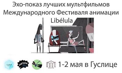 Фестиваль анимационного кино на майские