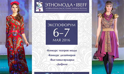 Фестиваль Этно Мода IBEFF