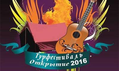 Туристический фестиваль Открытие