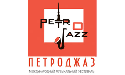 фестиваль Петроджаз