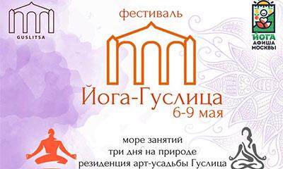 йога-фестиваль Йога-Гуслица