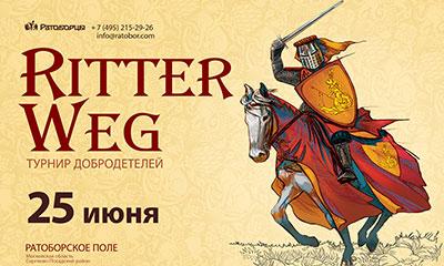 Исторический фестиваль Ritter Weg Турнир добродетелей