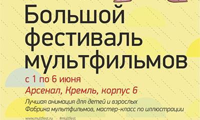 Большой фестиваль мультфильмов в Нижнем Новгороде