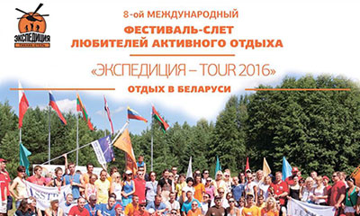 фестиваль-слет Expedition – Tour