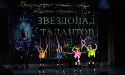 фестиваль вокального искусства Звездопад талантов
