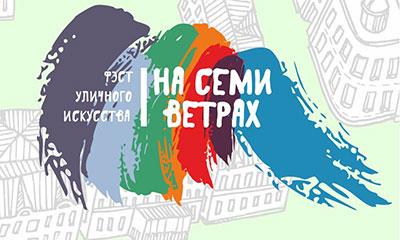 фестиваль уличного искусства На семи ветрах