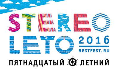 Фестиваль Stereoleto