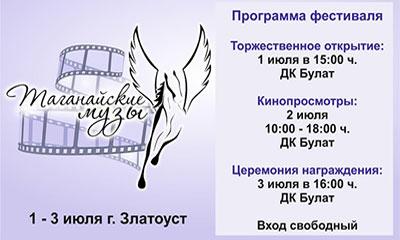 фестиваль кино и телевидения Таганайские Музы