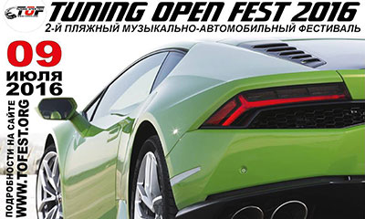 Автофестиваль Tuning Open Fest