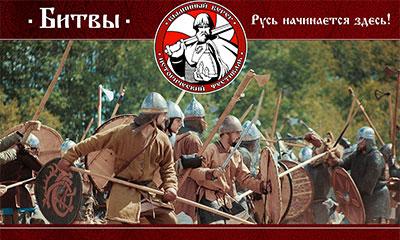 фестиваль русской культуры и истории Былинный Берег