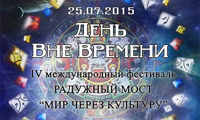 фестиваль Радужный Мост